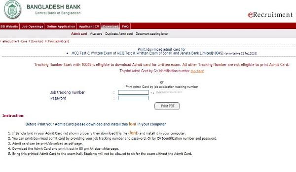 Sonali & Janata Bank Ltd. Admit Card 2018