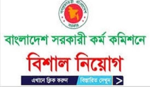 Bangladesh Public Service Commission BPSC Job Circular–2018