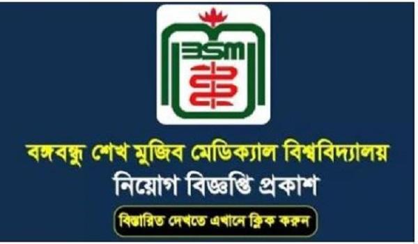 Bangabandhu Sheikh Mujib Medical University BSMMU Job Circular