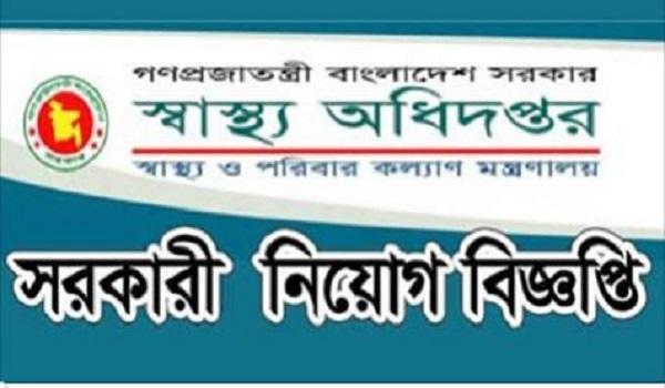 Directorate General Of Health Services DGHS Job Circular 2020