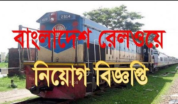 Bangladesh Railway BR Job Circular Apply 2019