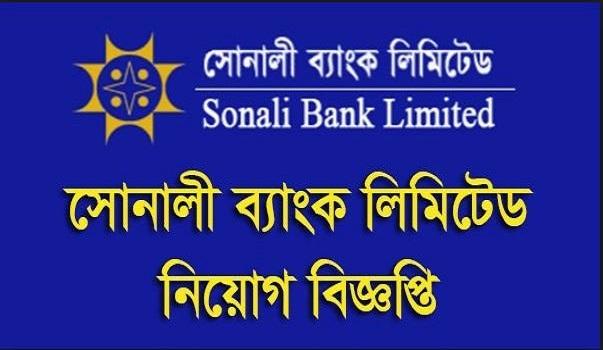 Sonali Bank Job Circular 2020 – www.sonalibank.com.bd