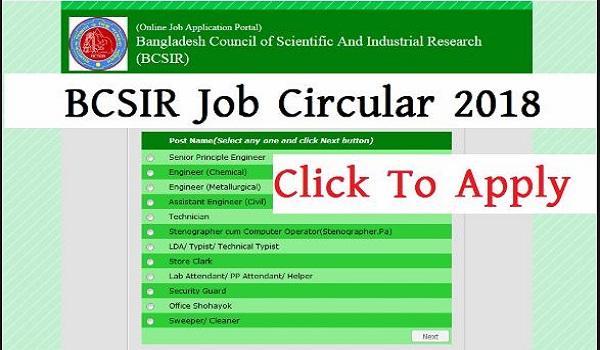 BCSIR Job Circular & Application 2018 www bcsir gov bd