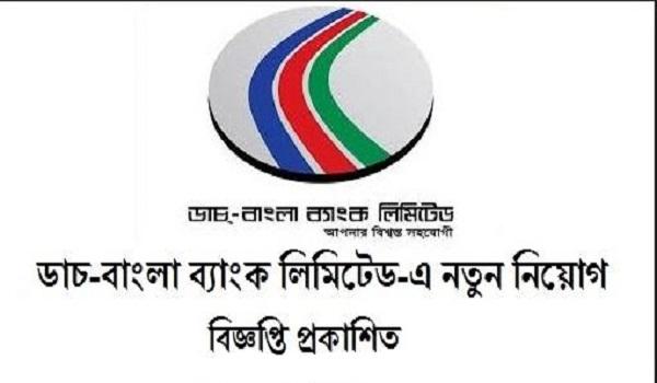 Dutch-Bangla Bank New Job Circular 2018