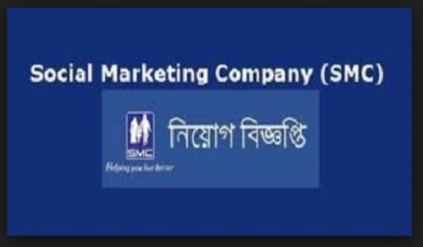 Social Marketing Company SMC Job Circular 2019