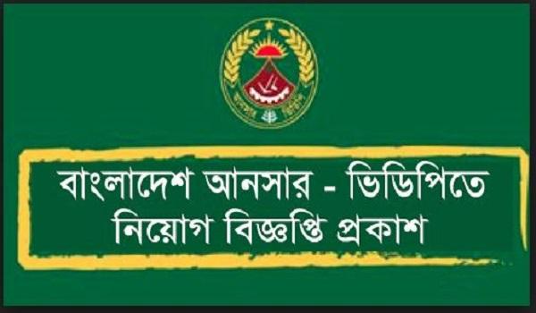 Bangladesh Ansar VDP Jobs Circular & Result 2019 – www.ansarvdp.gov.bd