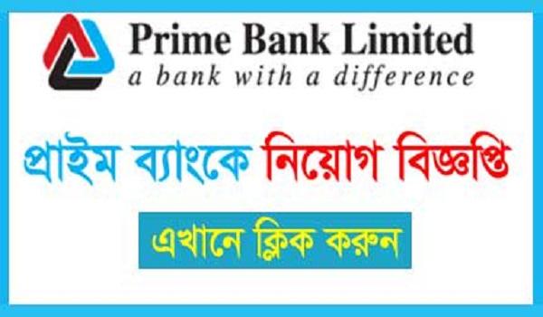 Prime Bank Limited Job Circular Apply Process 2020