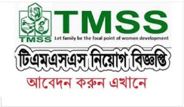 TMSS Job Circular  Apply Process 2019