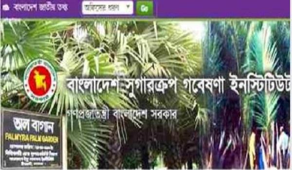 Bangladesh Sugarcrop Research Institute BSRI Job Circular