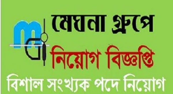 Meghna Group Industries Job Circular 2020
