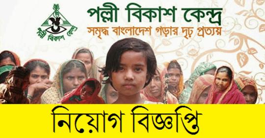 Palli Bikash Kendra PBK Job Circular Easy apply 2020 – www.pbk-bd.org