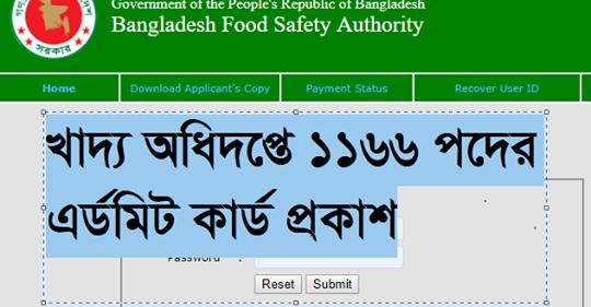 Bangladesh Food  Download Admit card 2019
