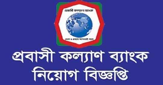 Probashi Kallyan Bank Jobs Circular – www.pkb.gov.bd