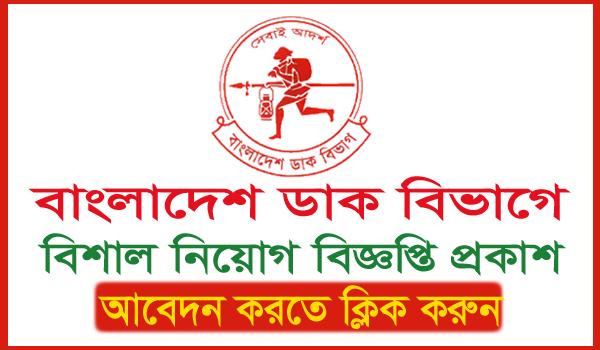 Bangladesh Post Office Job Circular 2019 www.bdpost.gov.bd