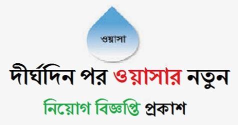 Rajshahi Wasa Jobs Circular – www.rajshahiwasa.org.bd