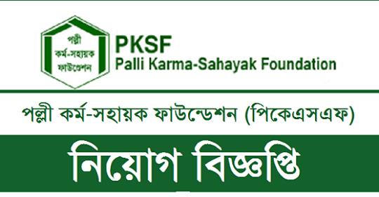 Palli Karma-Sahayak Foundation PKSFJob Circular 2019