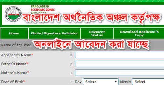beza Teletalk job Apply Online, Admit Card, Exam Date