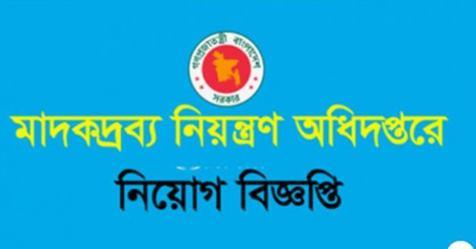 Department of Narcotics Control DNC Job Circular 2019 – www.dnc.gov.bd