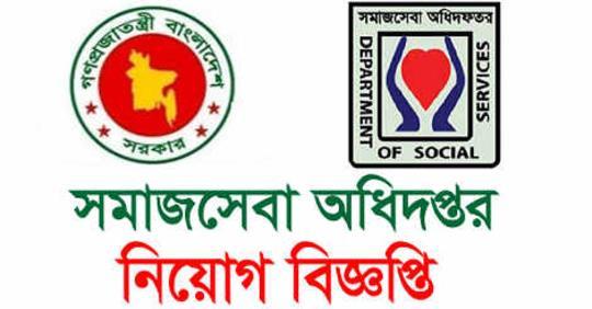 Department Of Social Service Jobs Circular 2020-www.dss.gov.bd