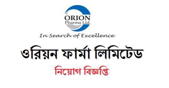 Orion Pharma Limited job Circular 2019