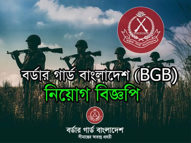 Border Guard Bangladesh BGB Job Circular Apply Process 2019 – www.bgb.gov.bd
