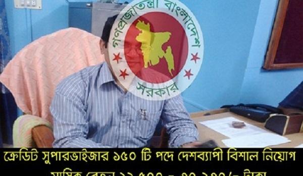 Credit Supervisor Jobs Circular Bangladesh