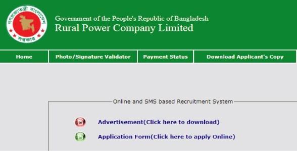 Rural Power Company Ltd RPCL Job Circular