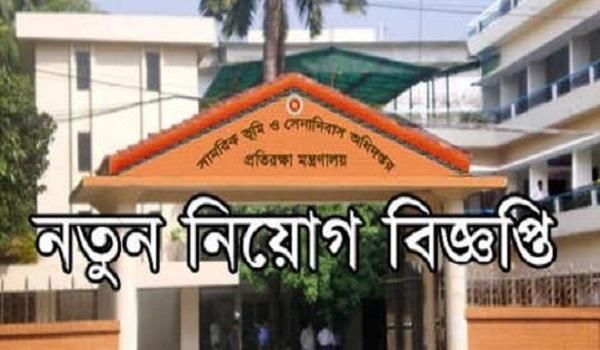 dmlc.teletalk.com.bd Job Circular – 2019