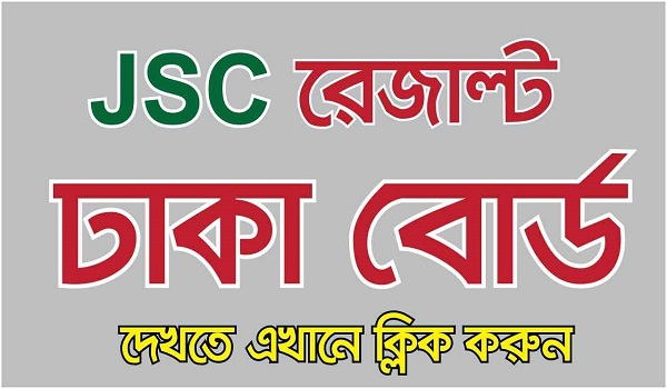 JSC Result 2019 Dhaka Education Board Result Bangladesh