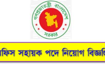 Office Sohayok jobs circular 2020